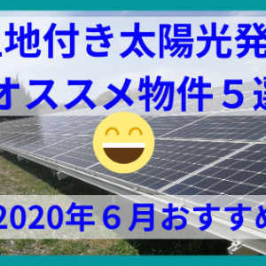 土地付き太陽光発 オススメ物件 2020年6月版