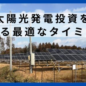 太陽光発電投資を始める最適なタイミングは今ですか? 今は資金と知識を蓄えるのも1つの選択肢かもしれません!
