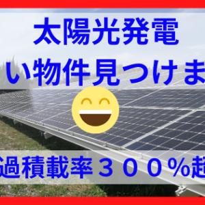分譲太陽光発電設備~ ウルトラ過積載(過積載率300%オーバー)物件を見つけました!