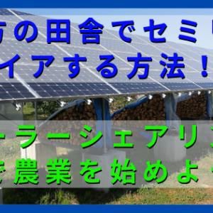 地方の田舎でセミリタイアする方法!ソーラーシェアリングで農業を始めよう