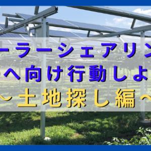 ソーラーシェアリング設置へ向けて行動しよう!土地探し編