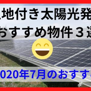 土地付き太陽光発 オススメ物件 2020年7月版