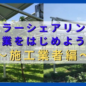 ソーラーシェアリングで農業をはじめよう(施工事業者編)