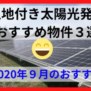 【おすすめ物件3選】土地付き太陽光発電 2020年9月 オススメ物件はコレ!