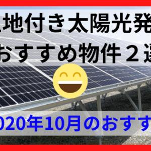 【おすすめ物件2選】土地付き太陽光発電 2020年10月 オススメ物件はコレ!