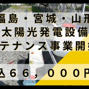 福島・宮城・山形の太陽光発電設備のメンテナンス事業を始めます! 税込66,000円!