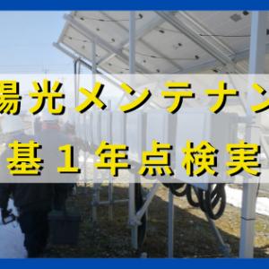太陽光発電設備の1年点検実施!