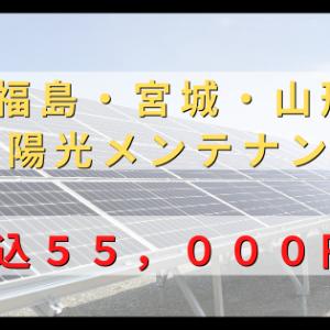 【格安】太陽光発電設備メンテナンス 年間55,000円 大募集!