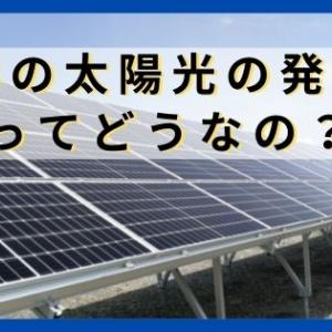 山形の太陽光発電量ってどうなの?