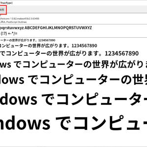 【雑記】Windows10のフォントを変更して使ってみたよ