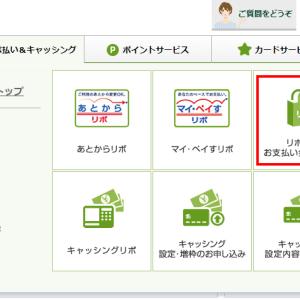 三井住友VISAカードが届いたのでVpassの登録をしたよ
