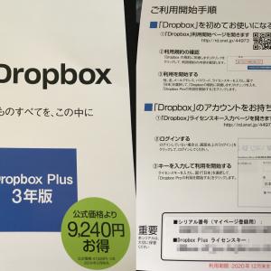 【雑記】クラウドストレージのDropboxを導入してみた