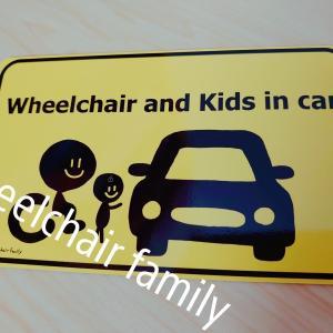 車椅子パパママに届け!!Twitter限定プレゼント企画