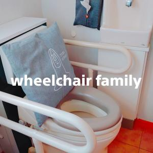 子どもとトイレと車椅子