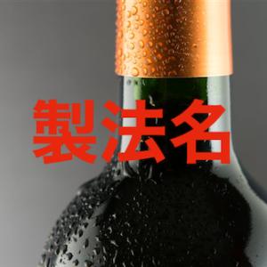 【スパークリングワイン】製法・名前