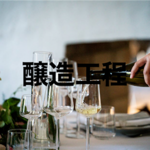 【フランス】Champagne ・醸造工程