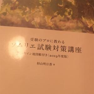 【自己紹介】ワインソムリエ を目指す!!