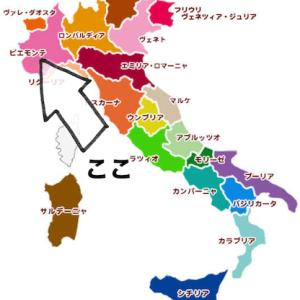 【イタリア⑧】ピエモンテ・DOCG・品種
