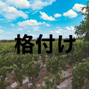 【フランス】メドック・格付け2級