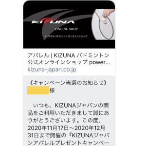 KIZUNAジャパンキャンペーンに当選!