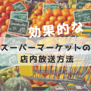 スーパーマーケットにおける店内放送の効果的なやり方【伝わる放送をしよう】