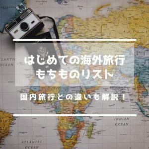 海外旅行へ行くときの持ち物リスト【初心者向けに詳しく書きました!】
