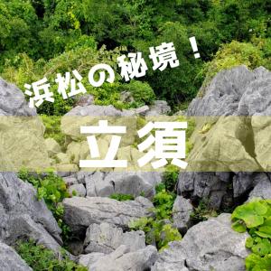 【浜松の秘境】立須って知ってる?大迫力の石灰岩から浜松を一望