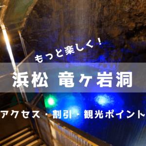 浜松 竜ヶ岩洞がもっと面白くなるポイントを紹介!アクセス・割引き情報有