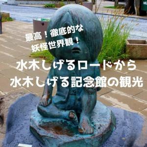 【所要時間・アクセス有】水木しげるロードから水木しげる記念館まで超本格的な妖怪の世界観堪能レポ