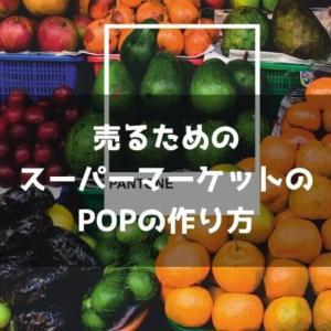 スーパーマーケットの売る為の販促POPの作り方と心構え