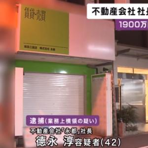 徳永淳が逮捕 顔画像とFacebookは?大阪の不動産会社「永都」の場所は?