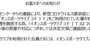 新型コロナウイルス 名古屋市熱田区のイオンでも スポーツジムの名前は?