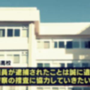 寺村樹 顔画像とFacebook 都立篠崎高校の事務職員が逮捕 江戸川区のマンションはどこ