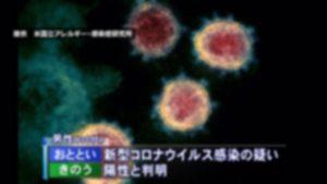 新型コロナウイルス 広島市安佐南区の在住はどこ?受診した病院は?