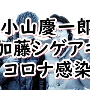 小山慶一郎 加藤シゲアキ 嵐や関ジャニへのコロナ感染は大丈夫?