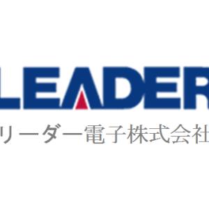 ★6867リーダー電子が急騰★ブレイク必至!?複数の情報サイトがまさかの同時公開!