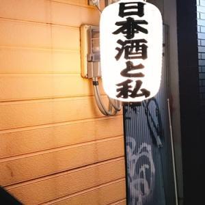 日本酒と私🍶