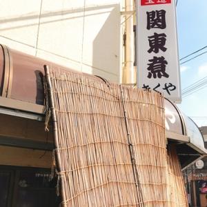 玉造 有名おでんの行列店「関東煮きくや🍢」