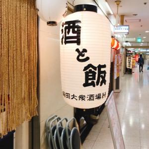 大阪駅前第2ビルB1「梅田大衆酒場H🍻」