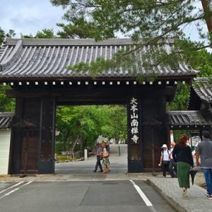 京都プチ一人旅⑦~1日目 緑豊かなフォトジェニック寺院「南禅寺」