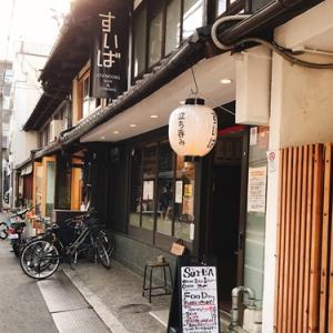 京都プチ一人旅⑧~1日目 立ち飲み「すいば蛸薬師室町店🍻」と「ヴィアイン京都四条室町」
