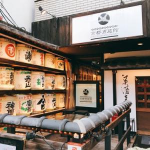 京都プチ一人旅⑨~1日目 京都全域の酒がずらり!「京都酒蔵館🍶」