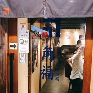 京都プチ一人旅⑩~1日目 はしご3軒目「焼き鳥スタンド酒場 角福🐓」