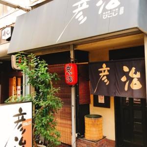 京橋夕方飲み3軒目🍺「彦治🏮」
