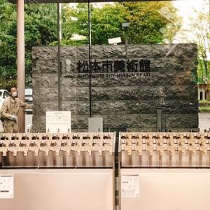信州松本・長野ひとり旅②~1日目 草間彌生のふるさと「松本市美術館🔴」