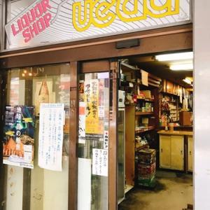 大阪駅前ビルの角打ち🍶「ウエダ商店」