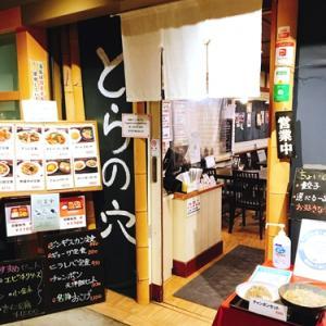 大阪福島LAXAの中華料理店「とらの穴🍜」