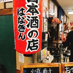うえほんまちハイハイタウンはしご酒4軒目「 日本酒の店 はなきん🍶」