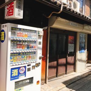 サシ飲み昼飲み天王寺4軒目「花野商店…再訪🍶」
