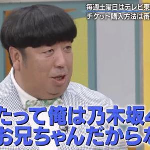 生田絵梨花さん、日村さんの嬉しすぎる行動に歓喜www【乃木坂46】